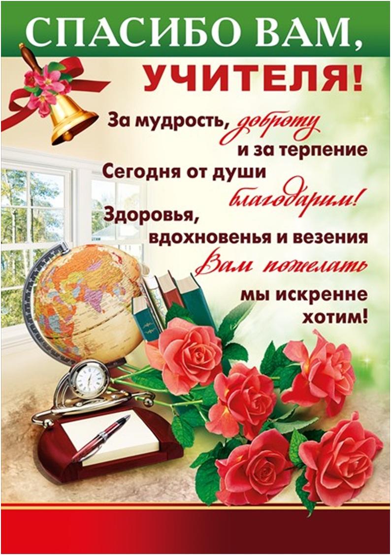 Поздравление на день учителей слова